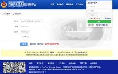 大数据系列报道:贵州交警大数据之十九