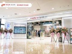 奥买家全球购东莞首店开业 加码双十一大促
