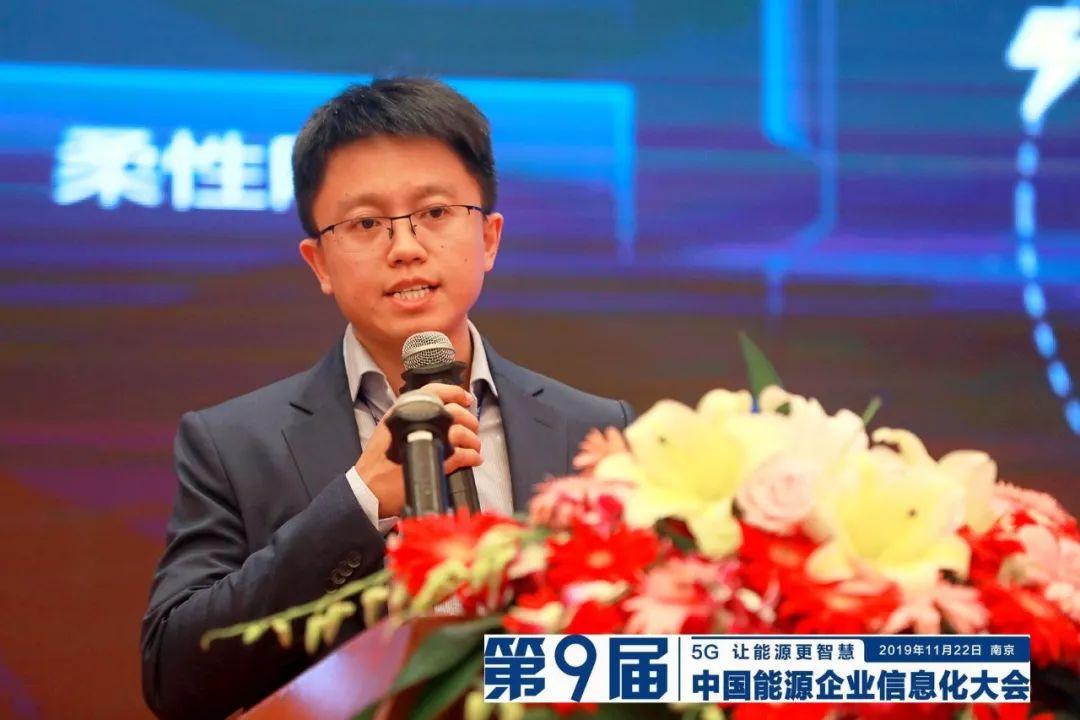 远光软件宋小松:布局智慧能源,筑梦能源信息化