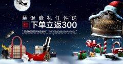 圣诞豪礼任性送!尚品网全球购开启圣诞大战